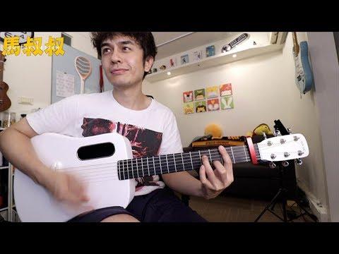 李榮浩《耳朵》跟馬叔叔一起搖滾學吉他