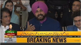 Navjot Singh Sidhu press conference with PTI leaders   18 Aug 2018   Public News