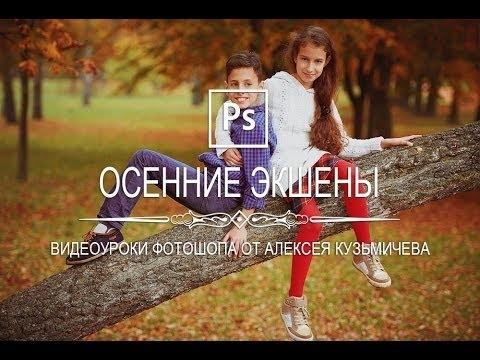 Осенние экшены для фотошопа
