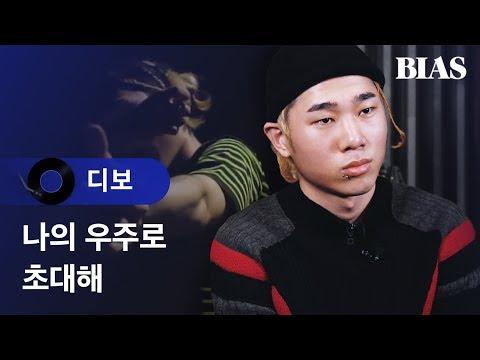 [BIAS Player] 디보(Dbo) - U Might Not 편
