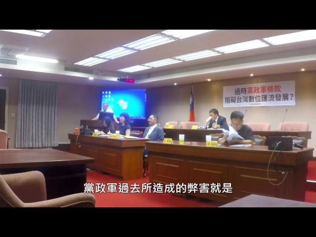 〔影音〕「過時黨政軍條款,阻礙台灣數位匯流發展?」公聽會