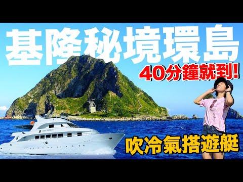 超神秘!第一次到基隆嶼就熱爆...700元搭豪華遊艇環島啦!