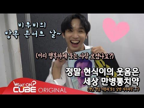 비투비(BTOB) - 비트콤 #70 (방콕 콘서트 비하인드)