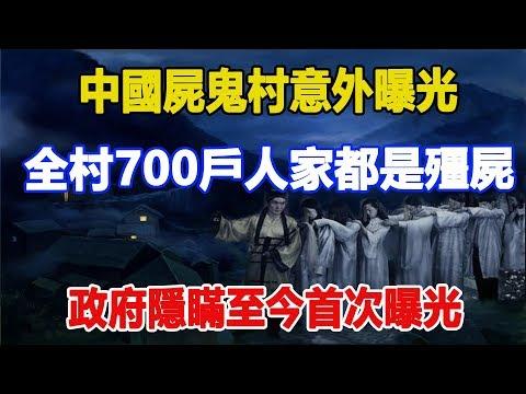 中國屍鬼村意外曝光,全村700戶人家都是殭屍,政府隱瞞至今首次曝光