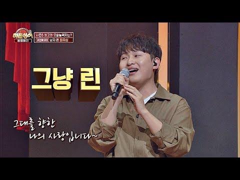 그냥 린(LYn)! CD 씹어삼킨 최우성의 킬링 파트