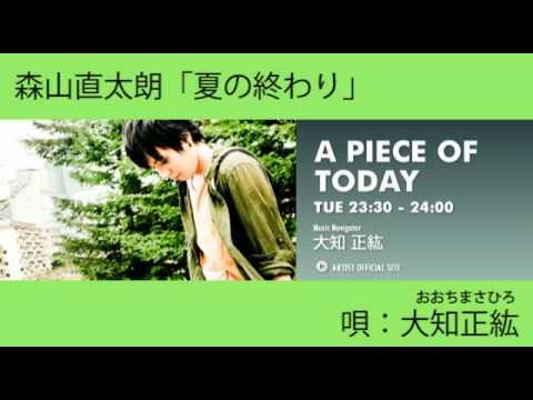 大知正紘/森山直太朗「夏の終わり」カバー