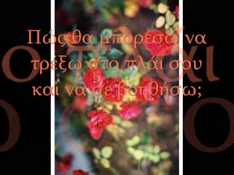 Дима Билан и Лариса Долина - Ты мне спой (Greek translation)