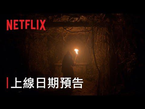 《屍戰朝鮮:雅信傳》| 上線日期預告 | Netflix