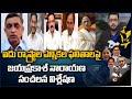 ఈ ఎన్నికల్లో నాయకులే ఎజెండా   Jayaprakash Narayan Analysis On Five State Elections