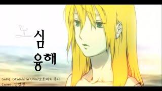 【오토마치 우나/Otomachi Una】노심융해/Melt down【VOCALOID COVER】