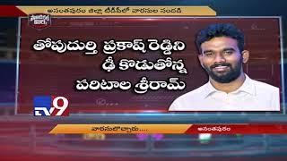 Political Mirchi : Masala News From Telugu States - 14-03-2019 - TV9