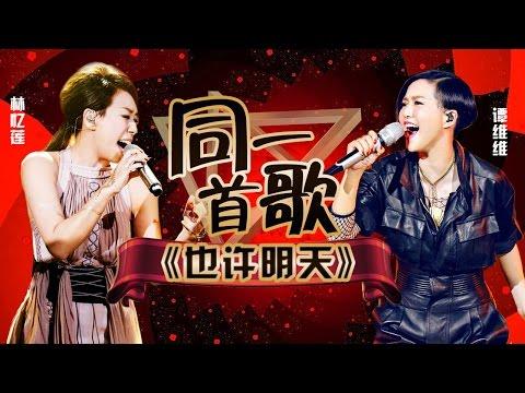 歌手2017之同一首歌:林憶蓮 譚維維《也許明天》The Singer【我是歌手官方频道】