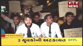 News Flash! Top #Headlines @ 7AM |  6 th December'19 | VTV Gujarati.