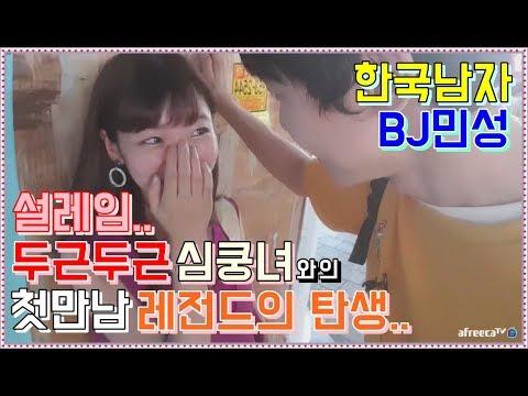 [bj민성] 민성을 미치게만든 심쿵녀 일본 미소녀 카베동! 슈퍼레젼드의 탄생.설레임주의보