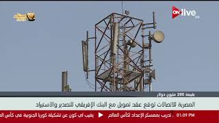 المصرية للاتصالات توقع عقد تمويل مع البنك الإفريقي للتصدير ...