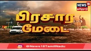 News18 Tamilnadu Tv Night News