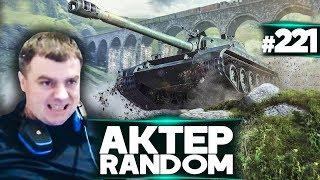 АкТер vs Random #221 | ВРЫВ!
