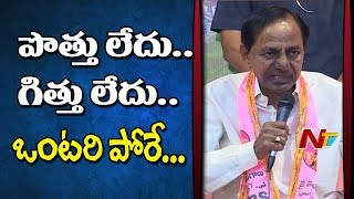 'We will Compete Alone in 2019 Election' : CM KCR..