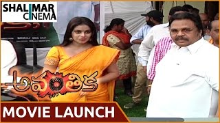 Avanthika movie launch - Poorna, Geetanjali..