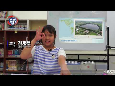 108學年度健康校園小主播【佳作】-福龍TV報報『健康體位』(新竹縣 福龍國小)