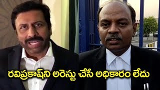 Tv9 Ravi Prakash Lawyer Comments on Telangana Police..