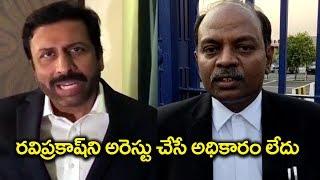 Tv9 Ravi Prakash Lawyer Comments on Telangana Police..