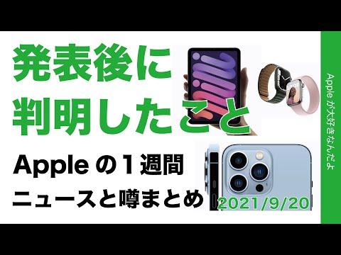 iOS 15リリース時間!iPhone 13ベンチ!Watchの謎など新製品関連でその後判明した事まとめ!Appleの1週間 噂とニュース・20210920