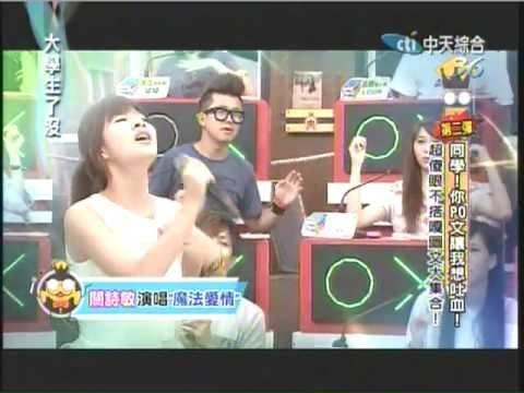 2012-8-28 大學生了沒 關詩敏 魔法愛情 關在家(4:12秒~北極都融化了) DVD畫質
