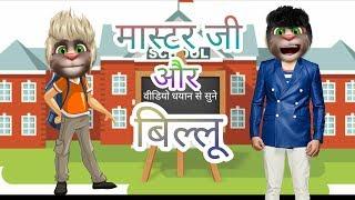 Master ji aur Billu Funny Video ! Talking Tom Hindi Videos Master and Tom ! Funny Comedy MJO