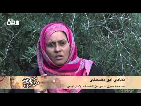 تماني أبو مصطفى: لا أعرف ما تحمله لي الأيام وأحلامي تبخرت بعد تدمير بيتي