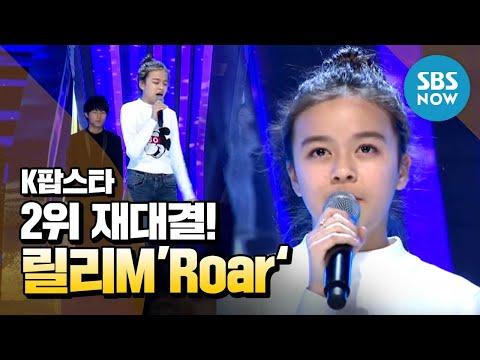 SBS [K팝스타4] - 2위 재대결, 릴리M 'Roar'