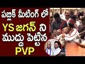 Watch: PVP Kiss To YS Jagan At YSRCP Election Campaign- Tiruvuru