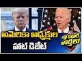 First 2020 Presidential Debate Between Donald Trump and Joe Biden | Katti Katar Varthalu | 10TV News