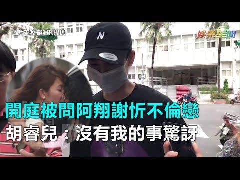 開庭被問阿翔謝忻不倫戀 胡睿兒:沒有我的事驚訝|三立新聞網SETN.com