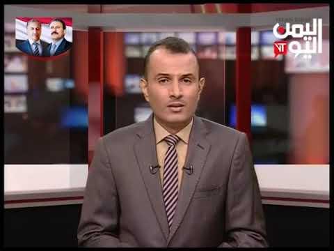 قناة اليمن اليوم - نشرة الثالثة والنصف 03-08-2019
