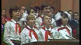 Пионеры Дорогому Леониду Ильичу