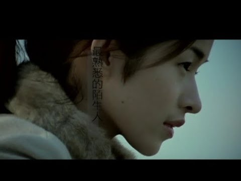 蕭亞軒 Elva Hsiao - 最熟悉的陌生人 The Most Familiar Stranger (官方完整版MV)