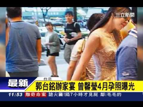 郭台銘辦家宴 曾馨瑩4月孕照曝光|三立新聞台