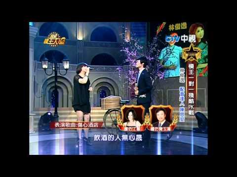 20120701 超級模王大道 林俊逸 酒後的心聲 傷心酒店 家後 晚安曲