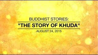 BUDDHIST STORIES: THE STORY OF KHUDA - Aug 24,2015
