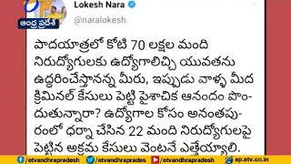 Nara Lokesh Slams CM Jagan On Unemployment..