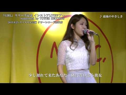 宮脇詩音 「最後のやさしさ」2015.9.25  インストアLIVEツアー ファイナル公演