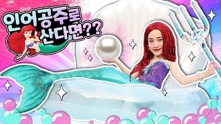 What If I'm a Mermaid -Jini