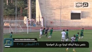 مصر العربية | ملخص مباراة الزمالك الودية مع سكر الحوامدية