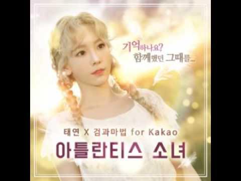 Taeyeon (태연) - Atlantis Princess (아틀란티스 소녀) Full Audio