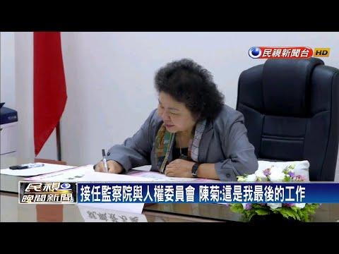 接任監察院與人權委員會 陳菊:這是我最後的工作-民視新聞