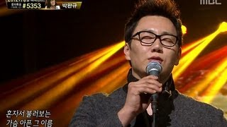 The One - Dear Love, 더원 - 사랑아, I Am a Singer2 20121118