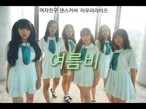 [1theK Dance Cover Contest] GFRIEND(여자친구) _ SUMMER RAIN (여름비) Dance Cover by AURALIZE (아우라라이즈)