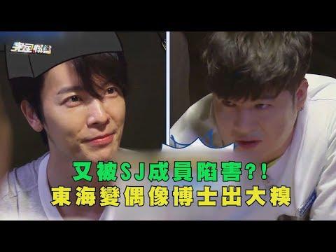 又被Super Junior成員陷害?! 東海變偶像博士出大糗
