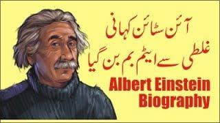 Einstein and atomic bomb story in Urdu Hindi ( Einstein biography in Urdu Hindi ) One Great Mistake